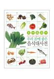 음식대사전