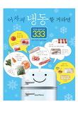 어차피 냉동할 거라면: 똑똑한 냉동레시피 333