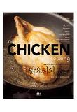 닭요리의 기술