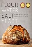 밀가루 물 소금 이스트
