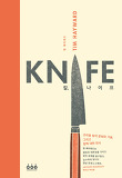 칼, 나이프(Knife)