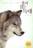 울지 않는 늑대