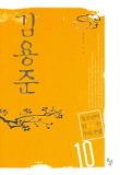 김용준(청소년이 읽는 우리 수필10)