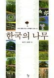 한국의 나무-우리 땅에 사는 나무들의 모든 것