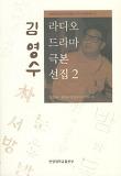 김영수 라디오 드라마 극본 선집 2