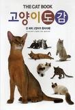 고양이 도감