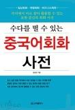 중국어회화 사전