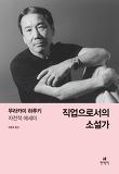 직업으로서의 소설가-무라카미 하루키 자전적 에세이