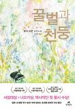 꿀벌과 천둥-온다 리쿠 장편소설