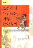 조선시대 사람들은 어떻게 살았을까 1