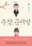 작가정신 일본소설 시리즈