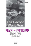 제2차 세계대전(상)