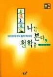 나는본다철학을 - 김성환의영화철학에세이