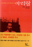 아리랑-조선인 혁명가 김산의 불꽃 같은 삶