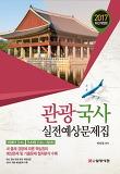2017 관광국사 실전예상문제집