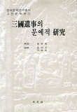 삼국유사의 문예적 연구(한국문학연구총서고전문학편 1)