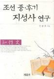 조선 중 후기 지성사 연구