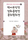 박씨부인전 장화홍련전 콩쥐팥쥐전