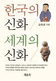 한국의 신화 세계의 신화