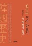 한국의 역사 만들기