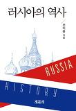 러시아의 역사