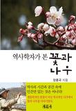 역사학자가 본 꽃과 나무