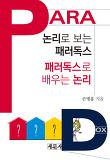 논리로 보는 패러독스 패러독스로 배우는 논리