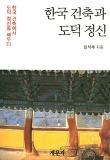 한국 건축과 도덕 정신