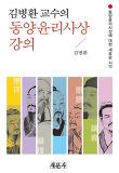 동양윤리사상 강의