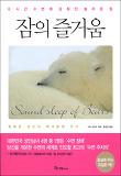 잠의 즐거움 - 6시간 수면에 감춰진 놀라운 힘