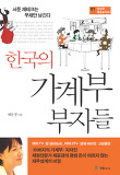 한국의 가계부 부자들