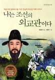 나는 조선의 외교관이다