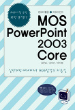 MOS PowerPoint 2003 Core