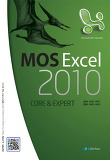 MOS Excel 2010 Core & Expert