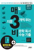 비문학 독서 수능 기출(2019)-수능 국어 영역 대비(부록: 수능 한자 성어 '매3한')