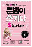 초등 첫 영문법, 문법이 쓰기다-STARTER 1