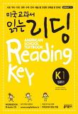 미국 교과서 읽는 리딩 K1-AMERICAN SCHOOL TEXTBOOK READING KEY(입문편)