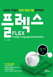 FLEX 영어. 2