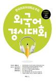영어 3-4학년(외국어경시대회 수험서)(한국외국어대학교 주최 전국초등학교)(영어 3 4학년)
