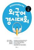 영어 5-6학년(외국어경시대회 수험서)(한국외국어대학교 주최 전국초등학교)(영어 5 6학년)