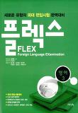 FLEX 영어. 3