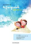 외국어경시대회 중학교 영어 수험서 (CD 포함, 2011)
