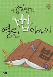 김영란의 열린 법 이야기