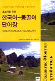 한국어 몽골어 단어장