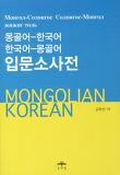 몽골어-한국어 한국어-몽골어 입문소사전