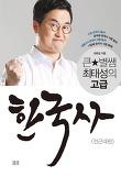 큰별쌤 최태성의 고급 한국사: 전근대편