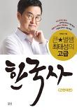 큰별쌤 최태성의 고급 한국사: 근현대편