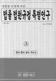 법률 법원규정 특별연구 세트 (상/ 하)