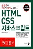 HTML CSS 자바스크립트 무작정따라하기