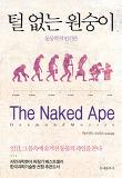 털 없는 원숭이-동물학적 인간론